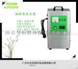 广州市艾丽普环保设备有限公司专业生产ALP-K-3G臭氧发生器广州臭氧生产老厂家,臭氧发生器、臭氧消毒机