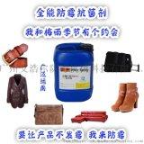 家具防霉剂,纺织防霉剂,皮革制品防霉剂,多功能产品防霉抗菌剂