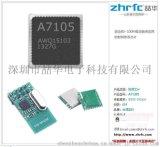 笙科A7105 2.4g智能芯片用于遥控玩具 进口电子元件 厂家直销Ic 苼科代理商原装正品现货供应