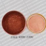 深圳市大彩800目工艺品铁艺喷涂用耐候不褪色古铜粉