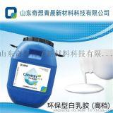 山东奇想青晨白乳胶厂家大量供货白乳胶抗冻耐水 环保安全成本低