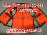 YX-JSY-Z总参配发救生衣 总参军训救生衣