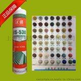 正品汉盛HS530中性硅酮防霉耐候胶玻璃胶环保快干 防霉密封胶