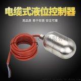 UQK系列磁性電纜式浮球液位控制器耐高溫防腐不鏽鋼浮球5米