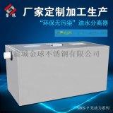 江苏厂家直销不锈钢隔油池 304地埋式隔油池 餐饮隔油设备