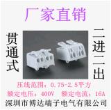 923快速接线端子 LED照明灯具快速接头 路灯筒灯平板灯接线端子