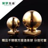 【广东聚梦五金】不锈钢方连体球座焊接球方底座连体球空心装饰圆球管钛金