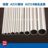技科镁AZ31B优质镁管 镁合金管材 镁管 现货
