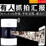 无线wifi监控摄像头网络手机高清插卡防盗抓拍报警一体机家用