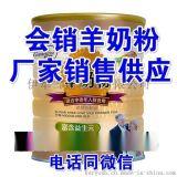 厂家直营会销中老年羊奶粉