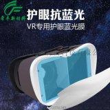 鏡片膜 vr眼鏡鏡片靜電膜 包邊弧形軟膜 vr鏡片保護膜 鏡框眼鏡防刮花pvc貼紙 泳鏡靜電吸附保護膜