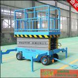济南志华|SJY0.5-10移动升降机|液压升降平台|剪叉升降机