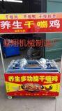 益翔干蹦鸡 干嘣鸡嘎嘣鸡 奇味养生鸡干蹦鸡机器设备干崩鸡配方