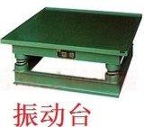 混凝土振动台|振动台批发|振动台生产厂家|水泥振动台价格