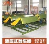 固定式液压升降装卸桥,广州登车桥厂家