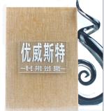 中山酒店KTV健康环保密度板V204生产厂家 提供个供定制需求