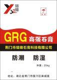 GRG石膏粉,高强石膏粉,工艺石膏粉