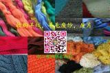羊绒,羊毛废纱,废片,废品,废料收购