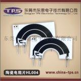 德尔福HL004汽车节气门位置传感器厚膜电阻板汽摩阀门软膜电阻片