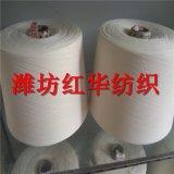 红华环锭纺涤纶合股纱10支 优质涤纶大化纤股线10S/2