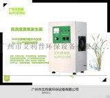 艾利普15g臭氧发生器、臭氧消毒机,是一家专业生产高品质产品-广州市艾利普环保设备有限公司