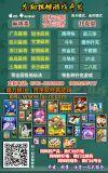 棋牌游戏免费开发广西抚州本地麻将合作运营,龙翔软件开发