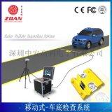 车底检查系统|深圳中安高科电子有限公司|移动式车底检查系统|车底扫描系统