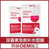 化妆品药妆OEM面膜贴牌生产尿囊素面膜oem