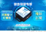 JY61N电梯运动状态传感器