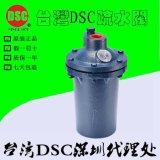 台湾DSC立式倒吊桶疏水阀 台湾41蒸汽立式疏水阀