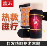 厂家批发托玛琳自发热护膝负离子远红外磁疗保暖透气来样贴牌加工