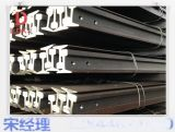 钢轨厂家直销,矿用钢轨各种型号齐全,钢轨价格低廉,质量保证