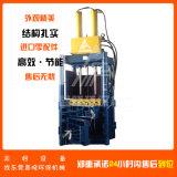 厂家直销立式液压打包机 小型废品废纸压包扎捆机
