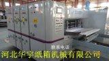 印刷机/电动开槽印刷机/高速印刷机/纸箱机械/包装机械