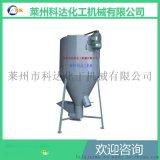 混合机干粉 饲料专业 莱州科达化工机械