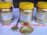 进口青光金粉,油墨红金粉,铁艺黄金粉用法