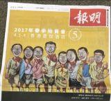 香港明报广告代理,明报广告代理