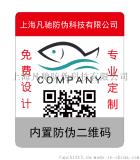 供应酒类行业防伪标签 二维码防伪商标  激光全息镭射防伪标签