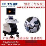 DW-CE780臻影专家版 彩色B超 彩超机 医疗器械 厂家直销
