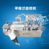 胶囊铝塑包装机双铝包装机大型铝塑泡罩包装机