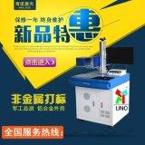 CO2/光纤激光打标机/喷码机/打码机/镭雕机/非金属二氧化碳打标机