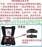 EPX10000探测器打假声明广西黄后林18664727917卖假货