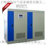 上海威民 进口专用380V三相大功率全自动交流稳压器SBW-KVA/400KW