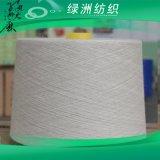 供应绿洲纺织公司亚麻棉混纺纱30S