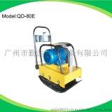 供应QD-80E电动夯实机