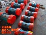 YZU振动电机/直线筛专用振动电机
