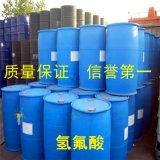 山东厂家直销国标优质氢氟酸批发价格低