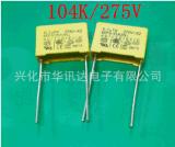 销售X2安规104K/275V电容器0.1UF安规电容275V交流电容器