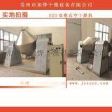 原料药专用双锥回转真空干燥机