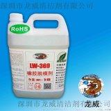 龙威LW-369橡胶脱模剂/橡胶脱模剂价格/橡胶脱模剂